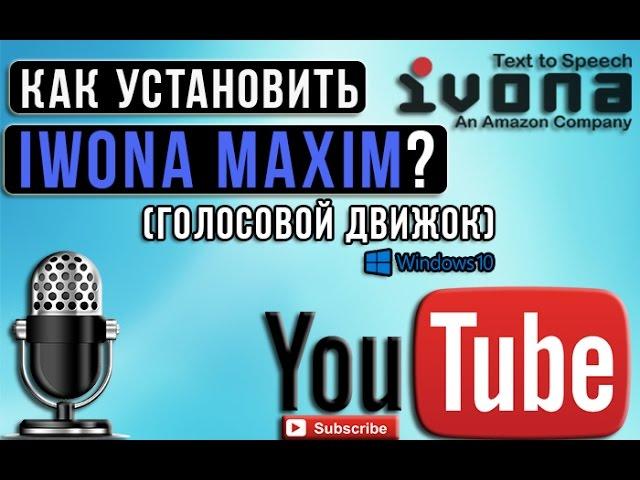 Ivona — голосовой движок максим — скачать бесплатно.