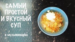САМЫЙ ПРОСТОЙ И ВКУСНЫЙ СУП в мультиварке / суп для малышей