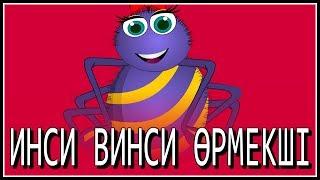 Инси Винси Өрмекші   Itsy Bitsy Spider in Kazakh   Казахские детские песни