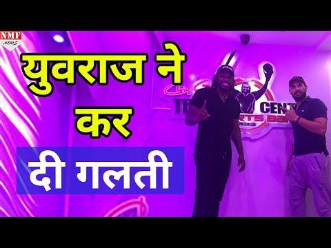 Yuvraj Singh ने Chris Gayle के साथ कर दी ये बड़ी गलती