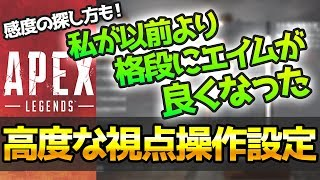 【PS4版:Apex Legends】私的にエイムがしやすい感度・その他設定&…