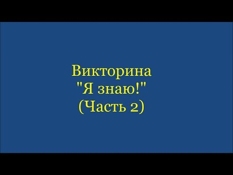 Викторина «Я знаю!» Выпуск №2