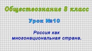 Обществознание 8 класс (Урок№10 - Россия как многонациональная страна.)