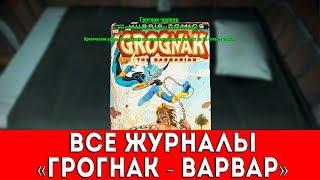 FALLOUT 4 - ВСЕ ЖУРНАЛЫ ГРОГНАК-ВАРВАР