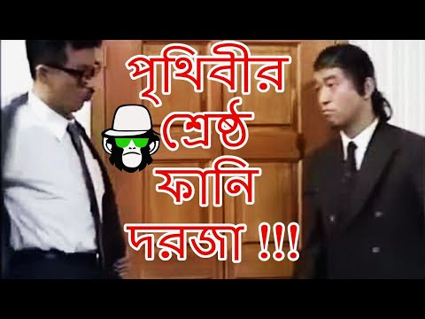 BANGLA FUNNY DUBBING 2018 | DOOR COMEDY | NEW JOKE VIDEO