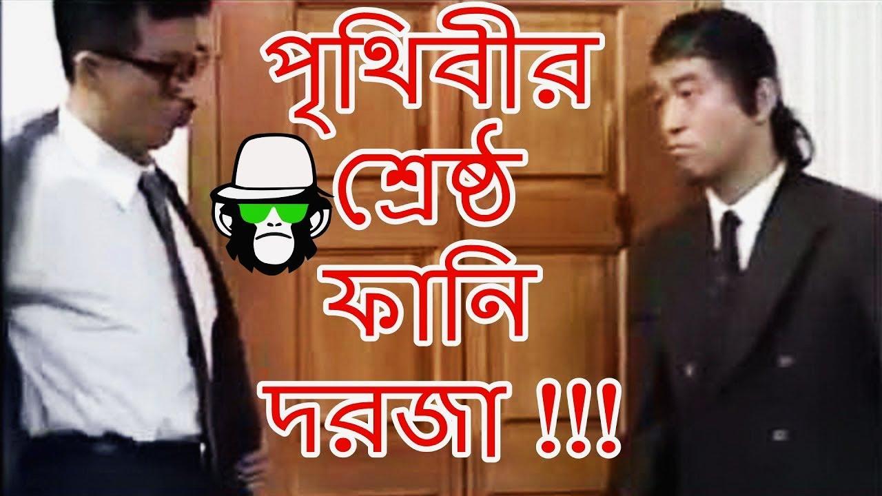 Download Kaissa Funny Door Puzzle | কাইশ্যা ফানি দরজা  | Bangla Comedy Dubbing