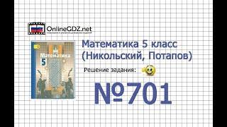 Задание №701 - Математика 5 класс (Никольский С.М., Потапов М.К.)