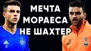 Мечта Мораеса не Шахтер и не Динамо Киев Новости футбола Украина