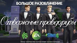 Отважные правдорубы: Большое разоблачение The Sims 4 - пародия на