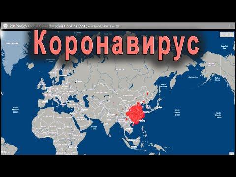 Коронавирус на карте мира. В каких странах зафиксирован коронавирус.