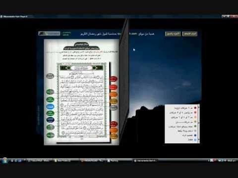 Quran Flash with Tajweed_Download