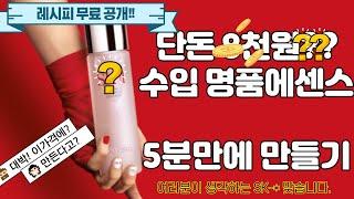 천연화장품만들기 (feat.피테라에센스)