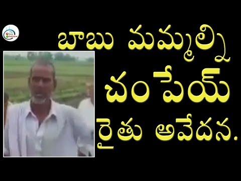 Farmers Fires On CM Chandrababunaidu    2day2morrow