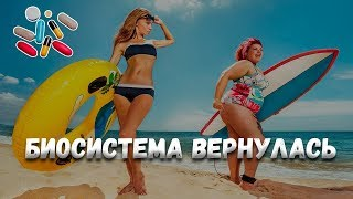 постер к видео Купить Биосистему В Минске В Аптеке