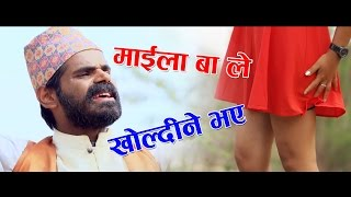 New nepali comedy song 2073/2017 ll Naya party ll नयाँ पार्टी ll Milan BC & Yashoda Karki