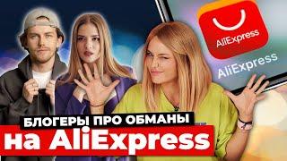 Aliexpress отзыва