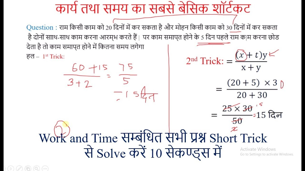 Math Short Tricks : Work and Time in Hindi Part 2 || Time and Work ...
