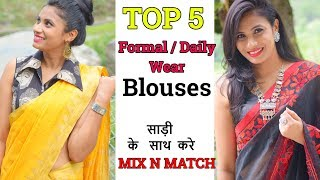 How to Mix and match saree blouses Must Have Dailywear cotton saree #Blousedesigns 2019 #aanchal
