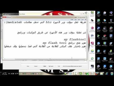 Htc Flash Tool
