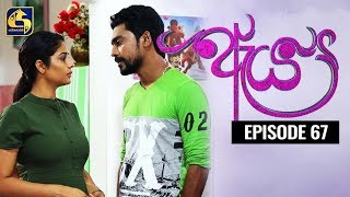 Aeya Episode 67 || ''ඇය ''  ||  23rd January 2020 Thumbnail