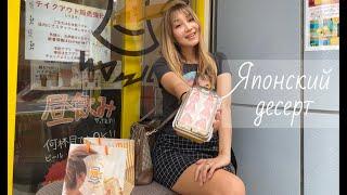 Мы вернулись в Токио тяжелая неделя но наконец то шоппинг пробуем японский десерт