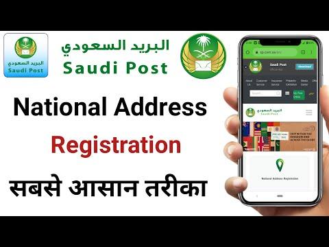 Saudi post national address registration | Saudi national address kaise Banaye | Saudi Post