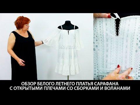 Показ готового изделия Летнее платье-сарафан с открытыми плечами со сборками и воланами