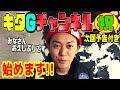 【祝】キタGチャンネル!!始めます!!