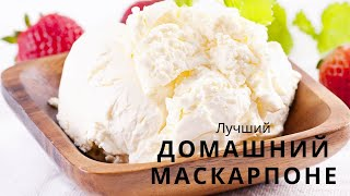 Рецепт настоящего МАСКАРПОНЕ  | Рецепт