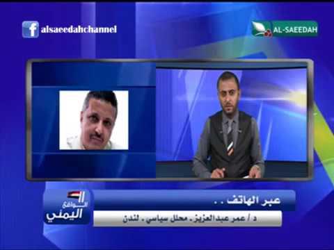 الواقع اليمني 16-8-2016م