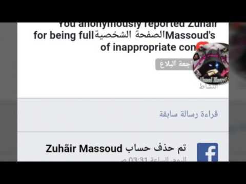 Hacker  Syria  Ammar, Tamer