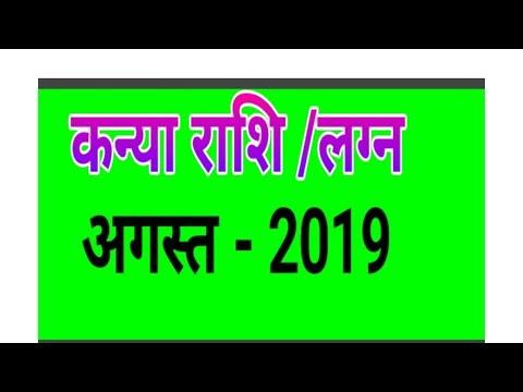 Kanya Rashi August 2019 Prediction (कन्या राशि और लगन अगस्त 2019 फलादेश)