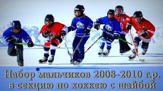Объявление - Хоккей для детей (г.Ирбит)(, 2015-09-07T10:33:47.000Z)