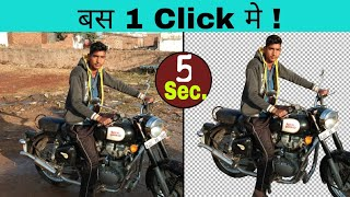 Remove Any photo background in 5 seconds   WITHOUT ANY APP   Android hidden Trick 2019!