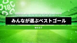 【WEST】第4回みんなが選ぶ高円宮杯プレミアリーグベストゴール賞