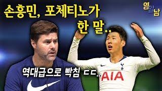 손흥민 복귀전 인터뷰, 알고 보면 지금 심각한 상황인 이유