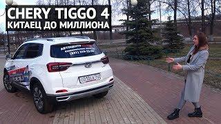CHERY TIGGO 4 - что дают китайцы до миллиона рублей