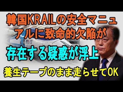 韓国KRAILの安全マニュアルに致命的欠陥が存在する疑惑が浮上 養生テープのまま走らせてOK