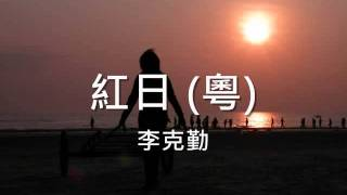 Cover images 李克勤 - 紅日 (粵)