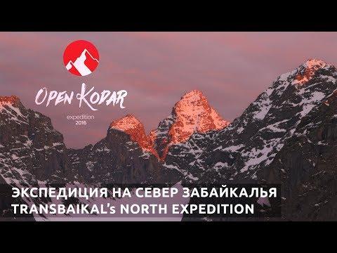 OPEN KODAR - Экспедиция на Север Забайкалья