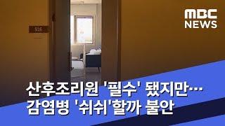 산후조리원 '필수' 됐지만…감염병 '쉬쉬'할까 불안 (2019.01.17/뉴스데스크/MBC)