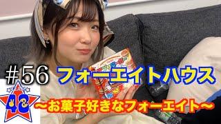 #56 フォーエイトハウス 〜お菓子好きなフォーエイト〜