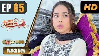 Pakistani Drama | Mohabbat Zindagi Hai - Episode 65 | Express Entertainment Dramas | Madiha
