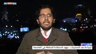 ليبيا ما بعد الصخيرات..جهود لاستعادة السلطة في العاصمة