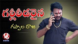 Gappala Raju Supplying People To Election Meetings | Teenmaar News | V6 News thumbnail