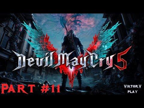 Devil May Cry 5 ➤ Прохождение #11 ➤ Дьявольский меч Данте