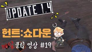 1.4 패치식 플레이 무브먼트 - 헌트:쇼다운 깨알 클…