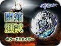 任選 戰鬥陀螺 BURST#85 殺手死神 Killer Desisizer .2爆烈世代 product youtube thumbnail