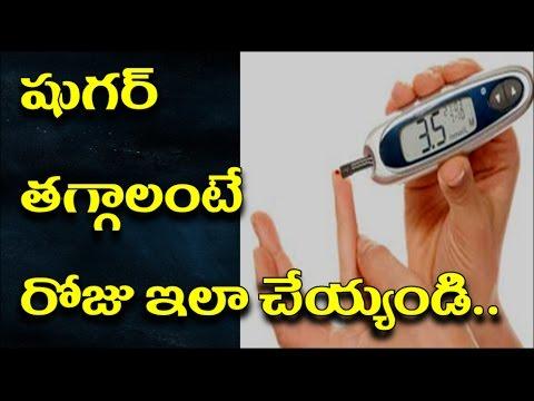 షుగర్-తగ్గాలంటే-రోజు-ఇలా-చెయ్యండి-మధుమేహం-మటాష్-|-diabetics-thaggadaniki-simple-ga...