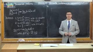 Урок алгебры в 10-М РЛ 18.01.18.